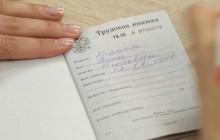 Правила заполнения титульного листа трудовой книжки