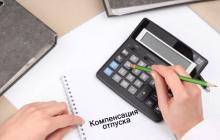 Как написать заявление на компенсацию за неиспользованный отпуск?